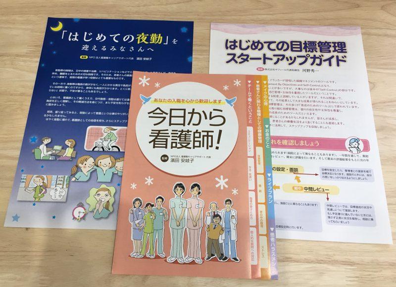 看護師教育用パンフレットのご案内